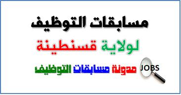 مسابقات التوظيف لولاية قسنطينة جانفي 2015