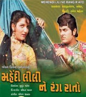 Mehandi Lili Ne Rang Rato Gujarati Movie buy vcd