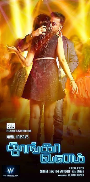 Thoongaavanam First Look HD Posters Kamal Haasan and Trisha
