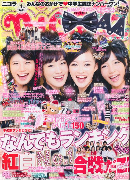nicola (ニコラ) January 2013 japanese magazine scans
