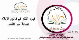 قيود النشر في قانون الإعلام لحماية سير القضاء