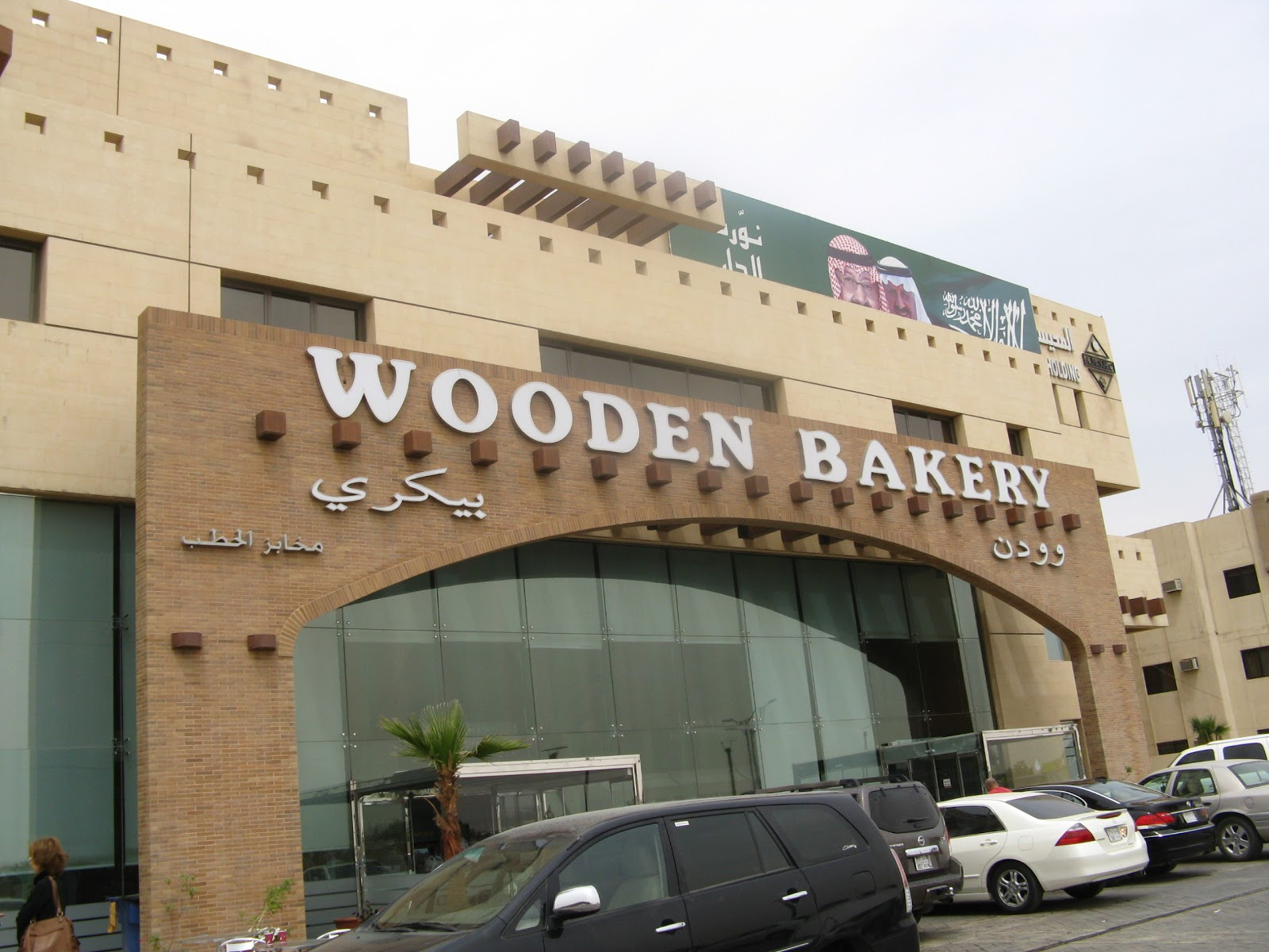 wooden bakery khurais road is a nice place to have lunch the wooden ...