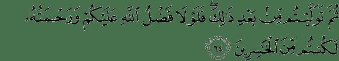 Surat Al-Baqarah Ayat 64