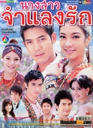 Nang Sao Jumlaeng Ruk 2011 movie poster