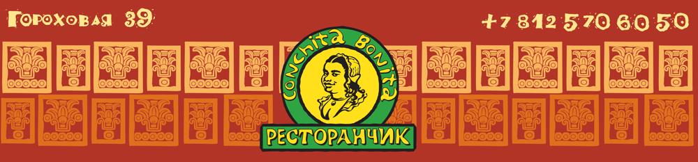 Ресторанчик Доньи Кончиты