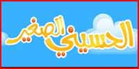 الموقع العراقي (الاسلامي - الحسيني) الاول لتربية الاطفال وتعليمهم الاخلاق الحميدة