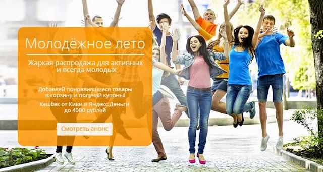 Молодежное лето - жаркие скидки кэшбэк и купоны на самые популярные товары | Youth summer hot discounts