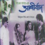 Ashirbad 1986 Bengali Movie Watch Online