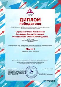 Победитель международного конкурса