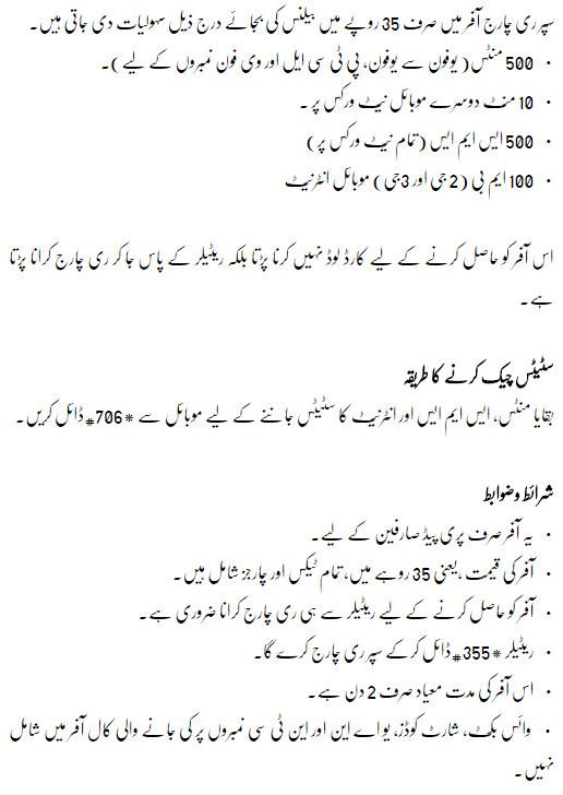Ufone Super Recharge Offer details in urdu www.infopaktel.com