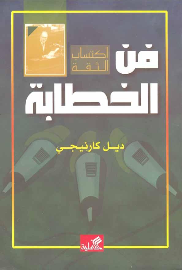 كتاب : فن الخطابة ل ديل كارنيجي Fan_khataba
