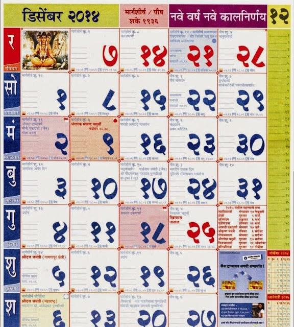 Kalnirnay Decembeer 2014 Marathi Calendar