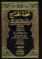 Kitab Tuhfatul Muhtaj
