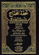 Kitab Tuhfatul Muhtaj