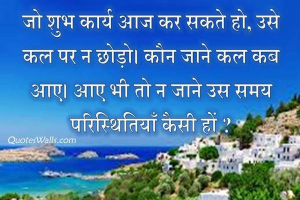 most special hindi suvichar motivational hindi
