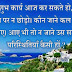 {{Most Special}} Hindi Suvichar, Motivational Hindi Thoughts - Wording Pictures