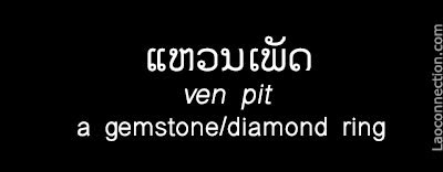 Lao Word of the Day:  A Gemstone/Diamond Ring - written in English and Lao
