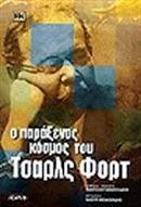 ΤΣΑΡΛΣ ΦΟΡΤ