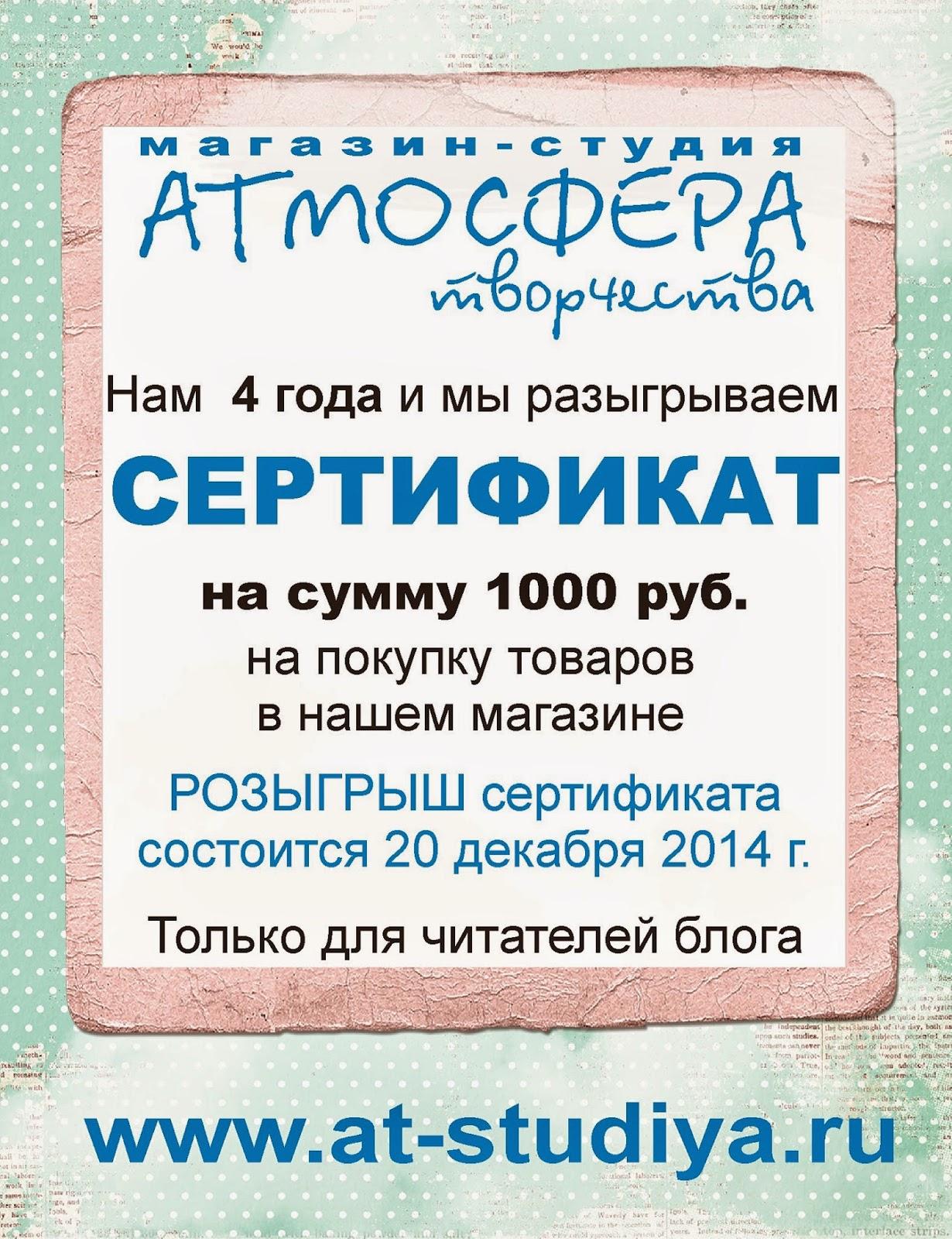 Конфета-сертификат  до 20 декабря