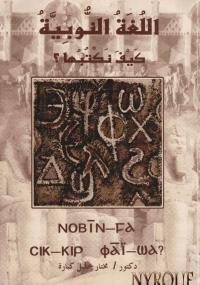 اللغة النوبية كيف نكتبها - كتابي أنيسي