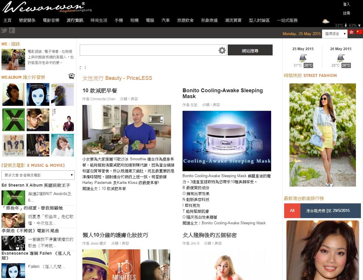 WEWONWON MAGazine_香港型人雜誌