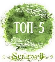 Scrapvell