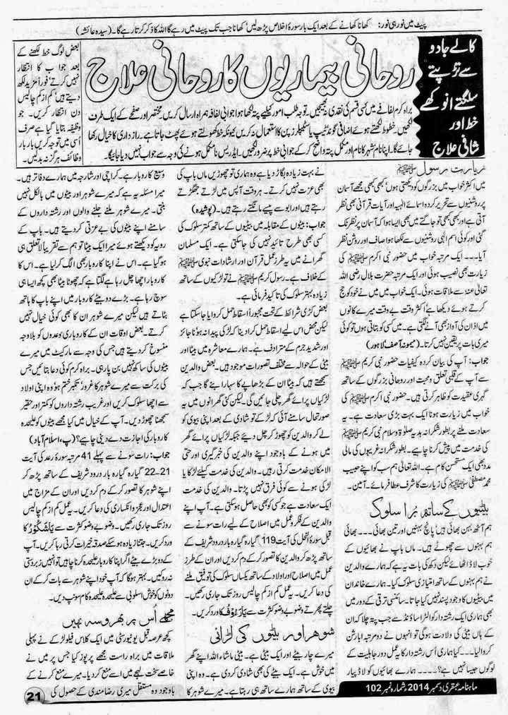 Ubqari Magazine December 2014 Page 21