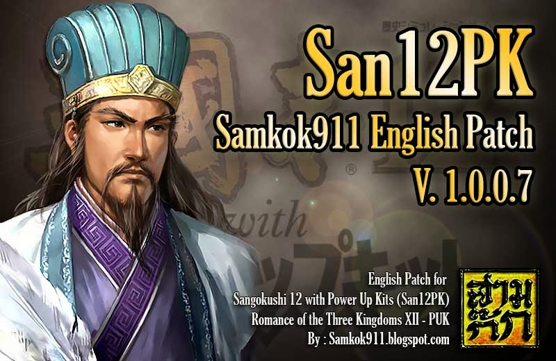 San12PK Samkok911 English Patch V.1.0.0.7