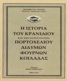 Έκδοση και αυτού του πονήματος από το Δήμο Ερμιονίδας