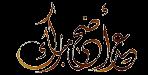 aid adha moubarek
