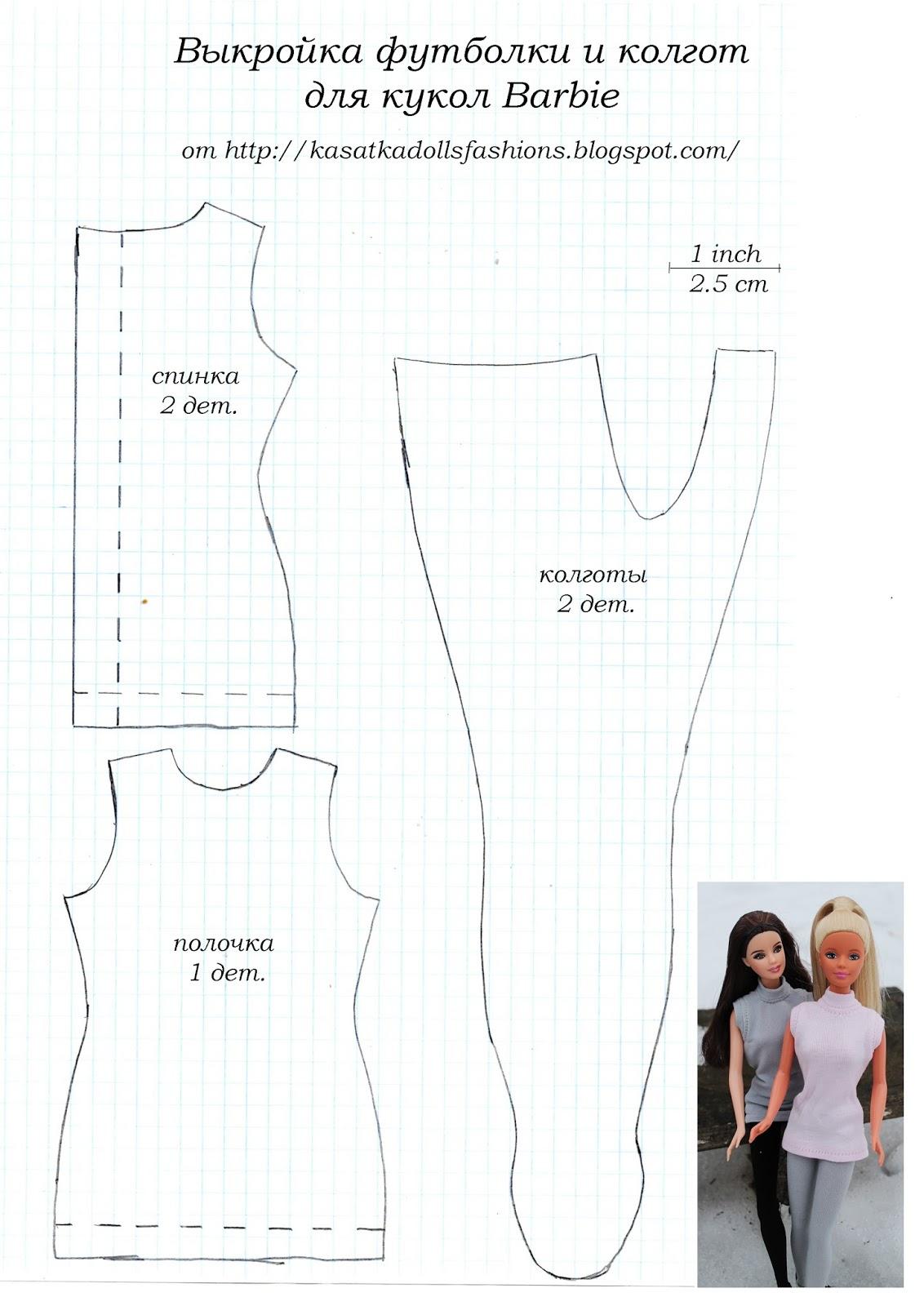 Одежда для кукол своими руками для начинающих поэтапно