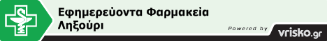ΦΑΡΜΑΚΕΙΑ ΛΗΞΟΥΡΙΟΥ