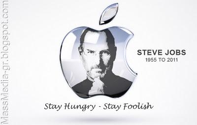 Steve Jobs died today Apple θάνατος massmedia-gr