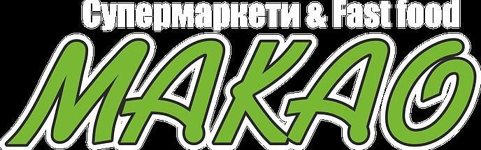"""Супермаркети """"Макао"""""""