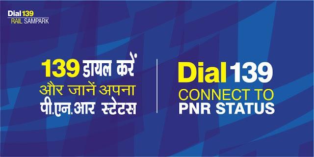 Rail Sampark 139 SMS