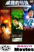 Jackie Chan: My Stunts (1999) Hong Kong