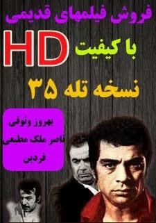 فروش فیلم با کیفیت HD