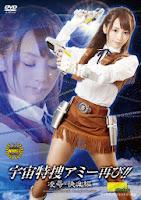 [TGGP-54] 【G1】宇宙特捜アミー再び!!凌辱・快楽編 樹花凛