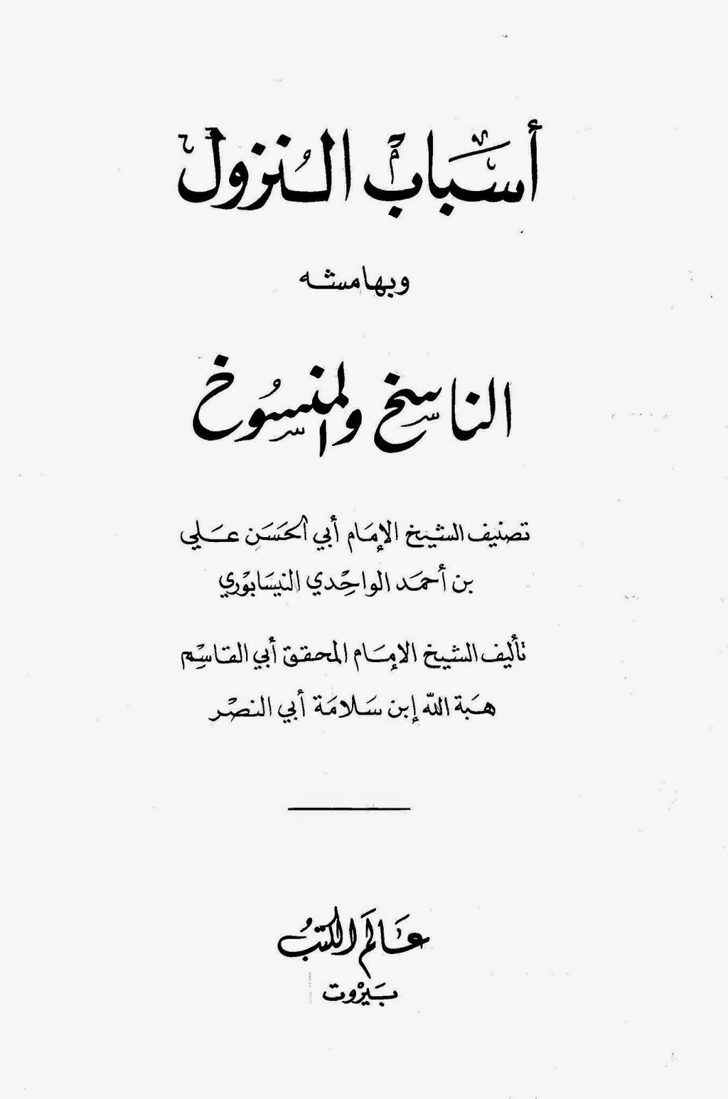 أسباب النزول للإمام الواحدي وبهامشه الناسخ والمنسوخ pdf