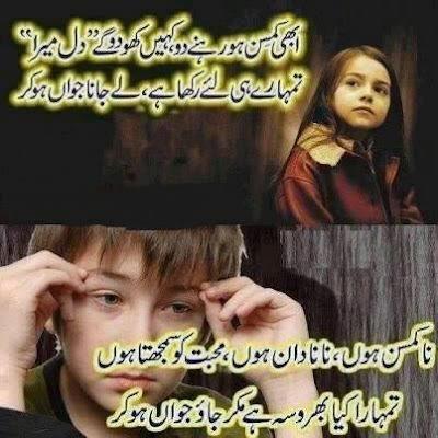Sms Love Urdu Messages romantic - 273.0KB