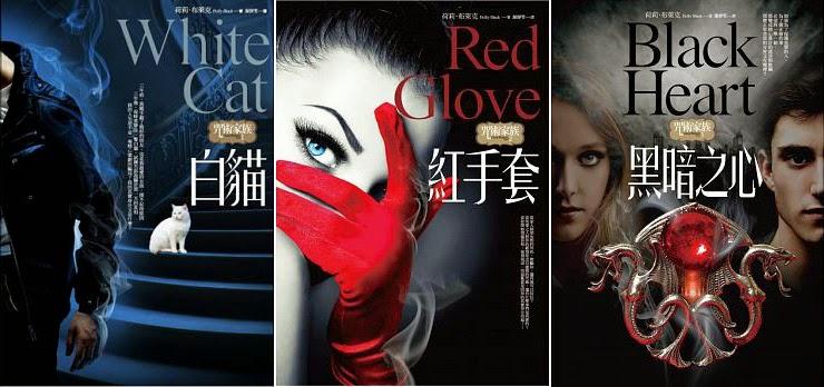2011年美國青少年圖書聯盟年度最佳青少年小說書單:咒術家族三部曲