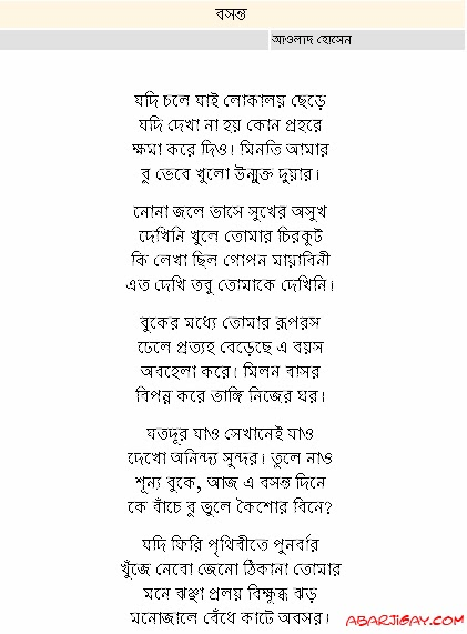 Bengali Love Romantic Poem - Best Of The 2013 TOP BANGLA SMS AND JOKES