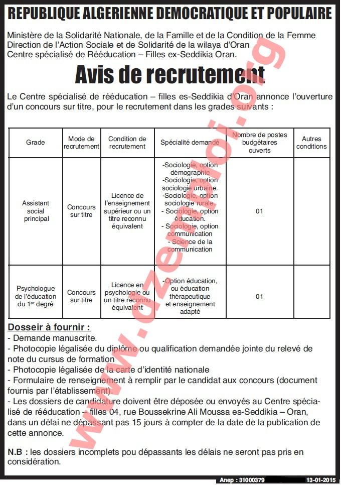 توظيف إعلان توظيف في المركز المتخصص في إعادة التربية وهران جانفي 2015 Oran.jpg