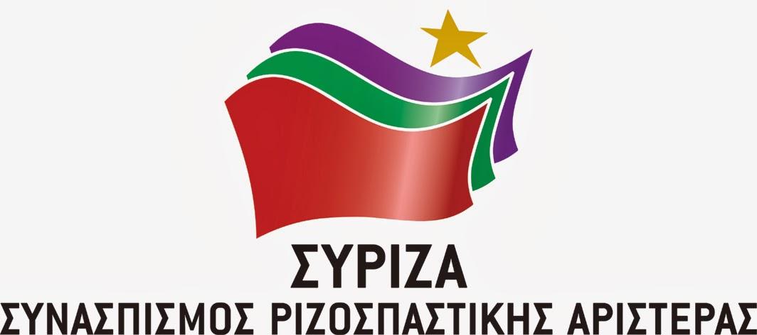 ΤΟ SITE ΤΟΥ ΣΥΡΙΖΑ