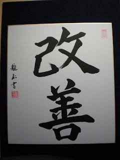 Wall Scroll Or Kakejiku December 2011
