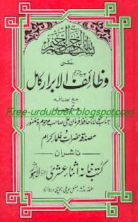 Wazaif_ul_Abrar book