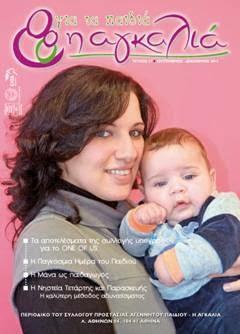 Η Αγκαλιά - Σύλλογος προστασίας αγέννητου παιδιού