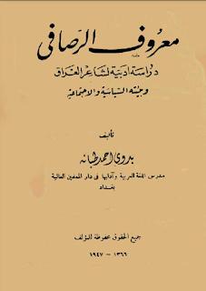 معروف الرصافي - بدوي طبانة