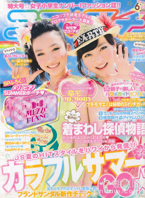 NIKO☆PUCHI ニコ プチ magazine scans june 2012