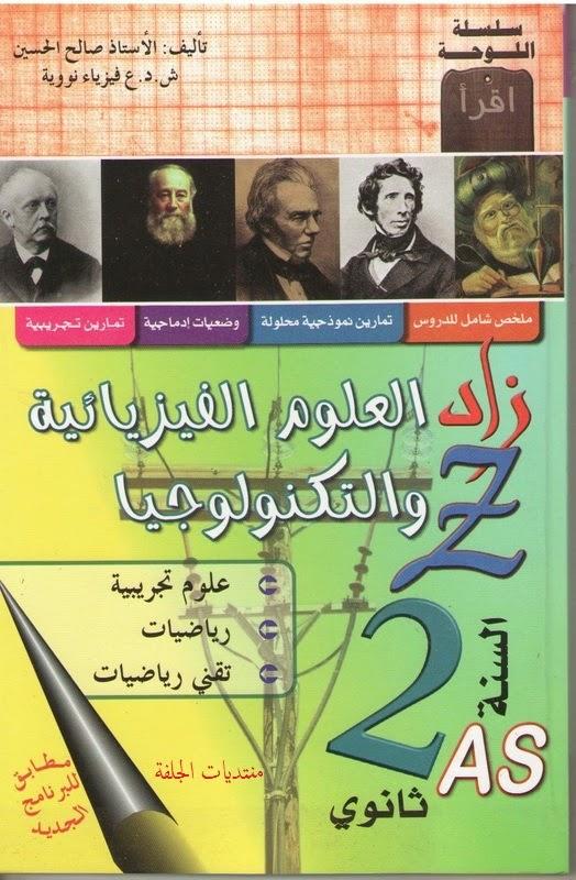 كتاب زاد العلوم الفيزيائية والتكنولوجيا لتلامذة الثانية ثانوي